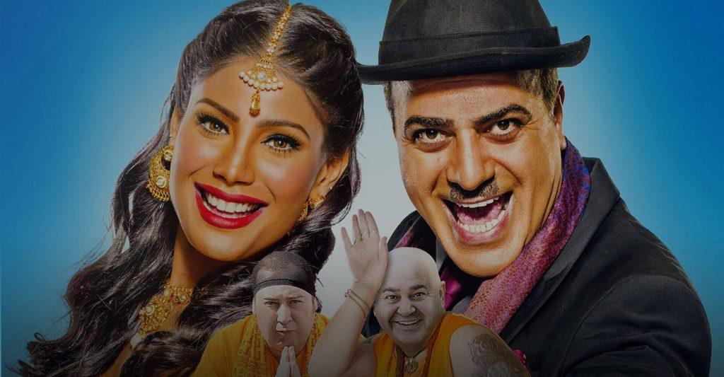 Bir Baba Hindu - Netflix